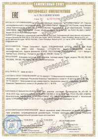 Сертификат EAC на блендеры Tribest 2015-2016