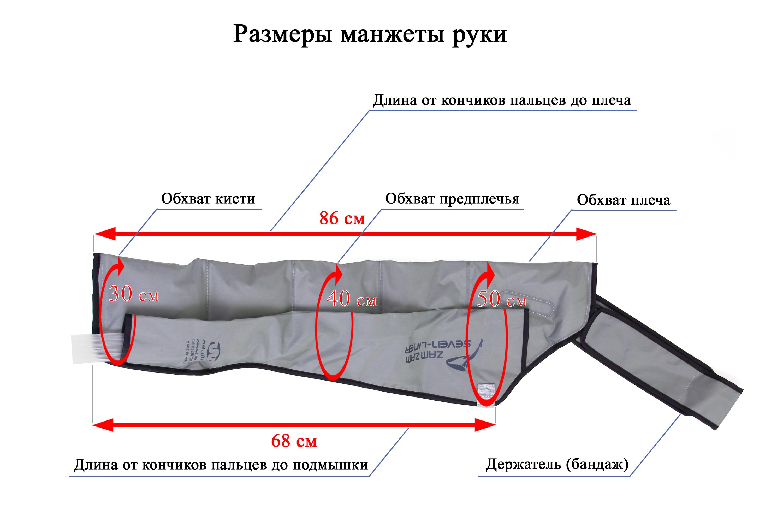 Zam_Размер_Рука.jpg
