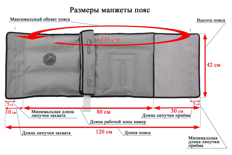 Zam_Размер_Пояс.jpg
