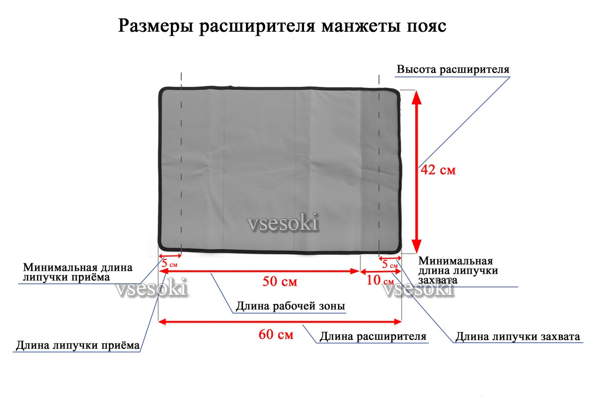 Zam_Размер_Расширитель_Пояс11.jpg