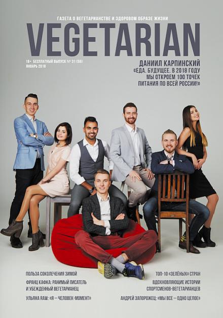 Журнал vegetarian