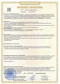 Сертификат соковыжималок Tribest 2017–2018