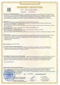 Сертификат на дегидраторы Tribest 2017–2020