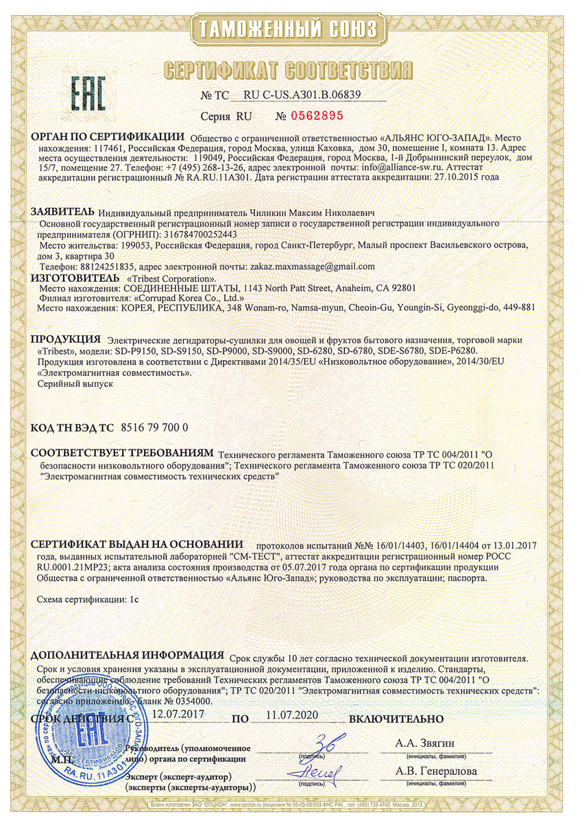 Сертификация низковольтной электронно сертификация c microsoft