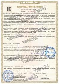 Сертификат дегидраторов Tribest 2015–2016