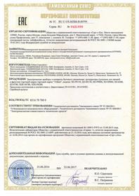 Сертификат на дегидраторы Tribest 2016–2017