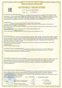 Сертификат EAC на соковыжималки Omega, Sana by Omega и Sana 2017-2018