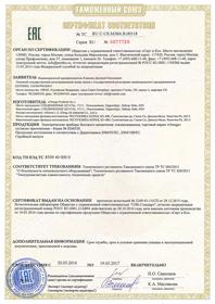 Сертификат EAC на соковыжималки Omega, Sana by Omega и Sana 2016-2017