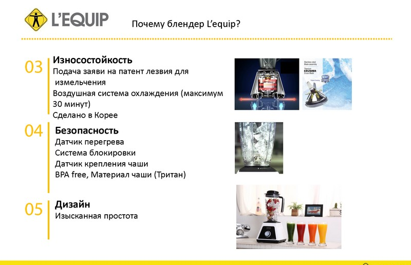 Lequip_Company_Profile_2014_All_Страница_28_cr.jpg
