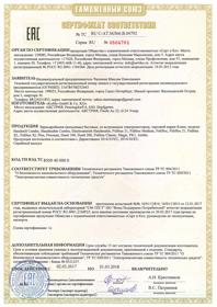 Сертификат KoMo 2017-2018