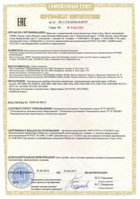 Сертификат соковыжималок Tribest 2016–2017