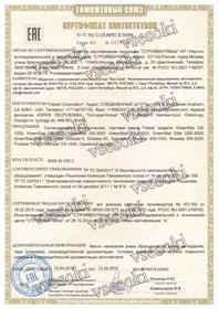 Сертификат соковыжималок Tribest 2015–2016