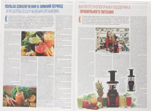 Журнал vegetarian январский номер