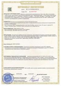 Сертификат EAC на мельницы KoMo 2016-2017