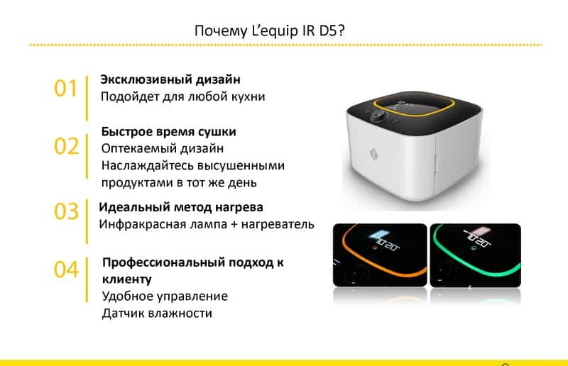 Lequip_Company_Profile_2014_All_Страница_32_cr.jpg