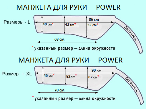 Рука_Power_L_XL.png