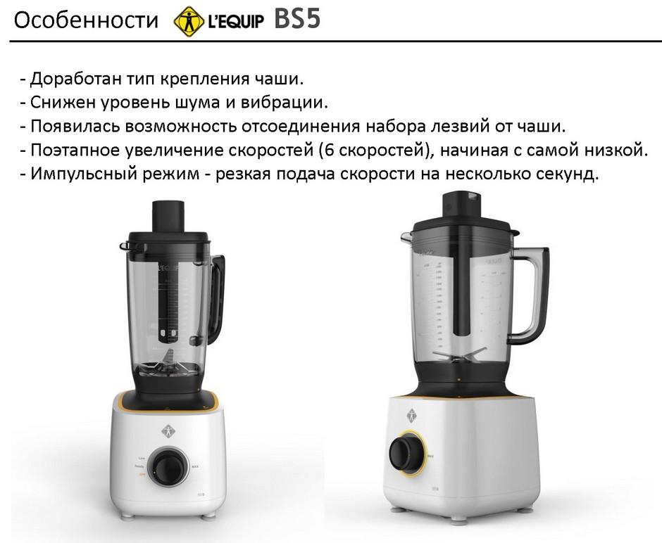 BS-5_Intro_osobennosti.jpg