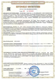 Сертификат соответствия на блендеры Hurom 2020-2023