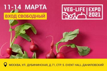Выставка с готовой вегетарианской едой