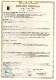 Сертификат EAC на соковыжималки Omega 2018-2020
