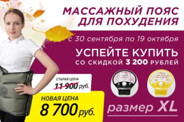 Купить массажный пояс для похудения