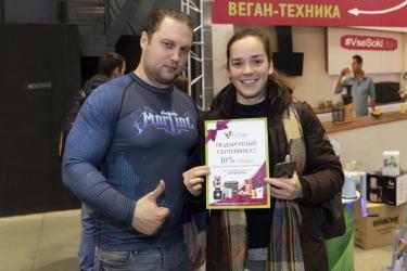 Вегмарт 2020 в Санкт-Петербурге