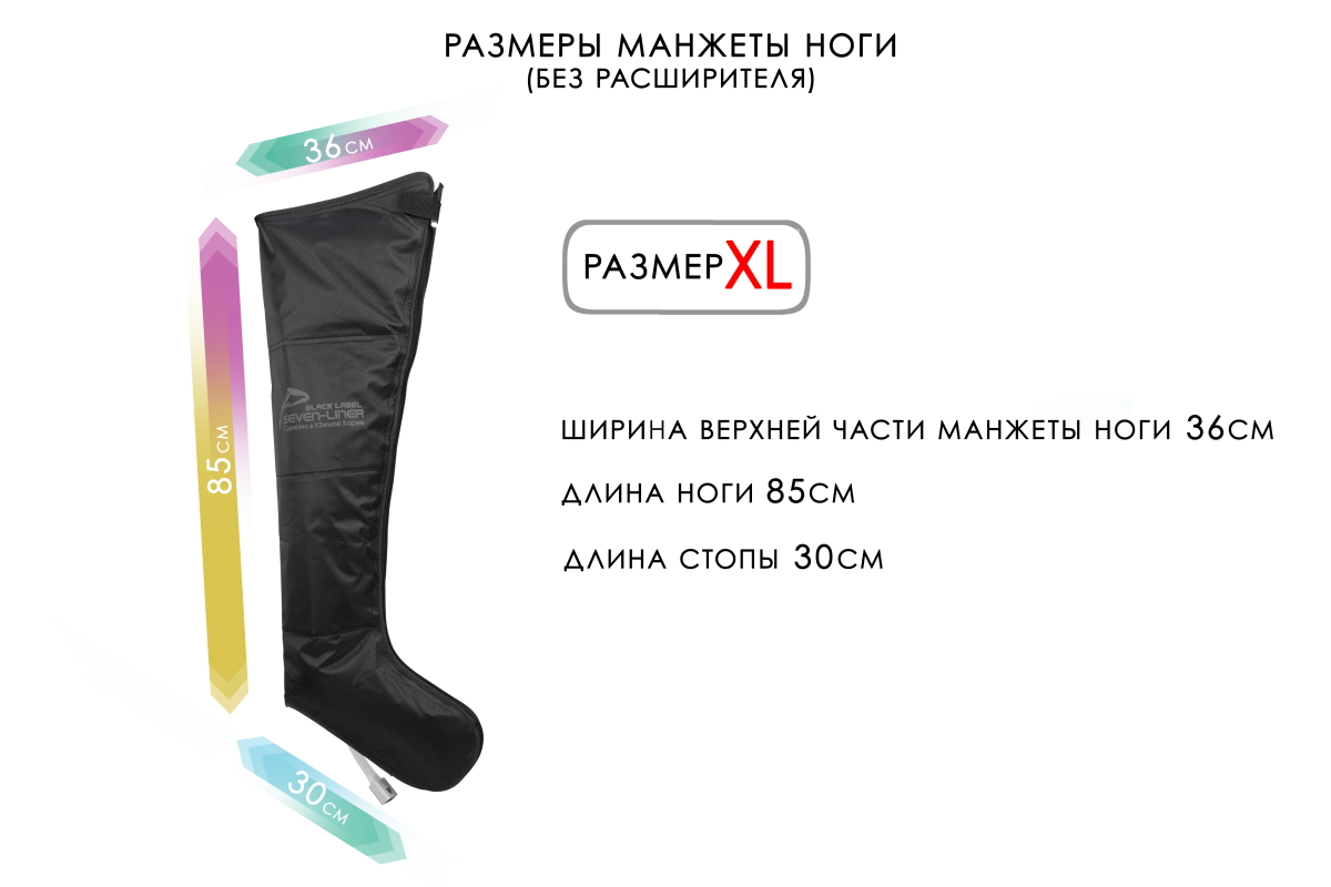 Seven Liner манжеты для ног ZAM-01