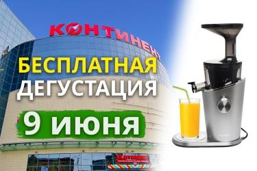 Бесплатная дегустация соков в ТРК «Континент» на Бухарестской