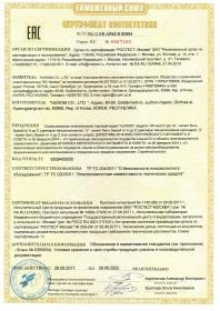 Сертификат соответствия на соковыжималки Hurom HP-***12 2017-2022