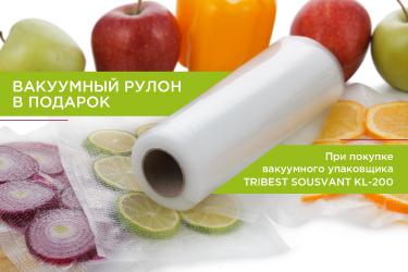 Плёнка для вакуумного упаковщика в рулонах