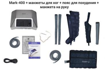 MARK 400 с манжетами для ног, манжетой на лимфодренажа руки и массажным поясом для похудения