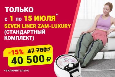 Аппарат для массажа Zam-02 корректирует фигуру и предотвращает развитие варикозных заболеваний