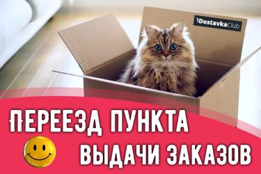 Переезд пункта самовывоза «Все Соки» в Москве