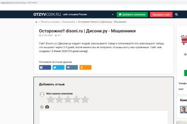 Сайт disoni.ru отзывы