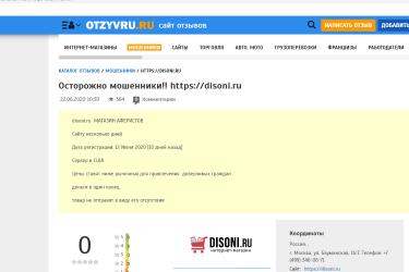 Чёрный список disoni.ru