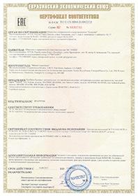 Сертификат на дегидраторы Tribest 2021–2026