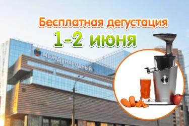 Приглашаем на бесплатную дегустацию соков в ТРК «Международный»