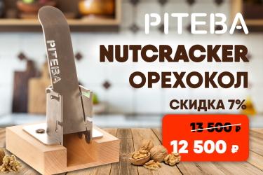 Купить орехокол для грецких орехов