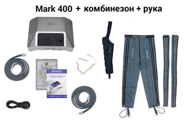 MARK 400 с комбинезоном для похудения и манжетой для руки