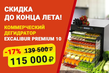 Сушилка для фруктов и овощей скидка коммерческая гарантия