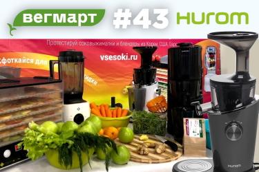 Предновогодний фестиваль вегетарианской еды