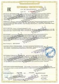 Сертификат EAC на соковыжималки Omega, Sana by Omega и Sana 2015-2016