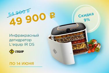 Инфракрасный дегидратор Lequip ID-D5