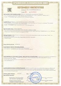 Сертификат EAC на проращиватели Tribest 2021-2026