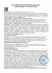 Сертификат EAC на блендеры Vitamix 2019-2024