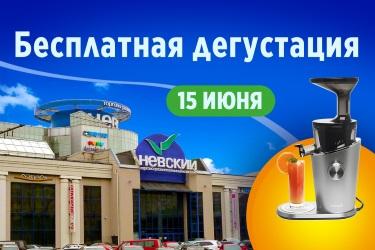 Бесплатная дегустация в ТРК «Невский»