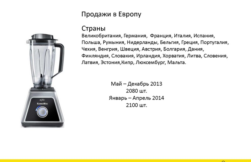 Lequip_Company_Profile_2014_All_Страница_29_cr.jpg