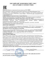 Сертификат соответствия на соковыжималку Hurom HWC 2019-2022