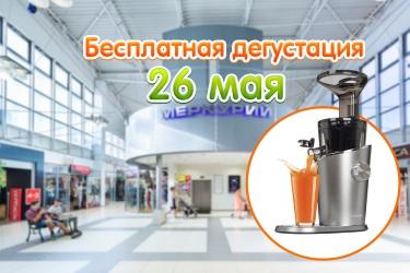 Бесплатная дегустация соков в ТРК «Меркурий» (ст. м. «Беговая»)