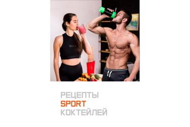 Книга спортивных рецептов
